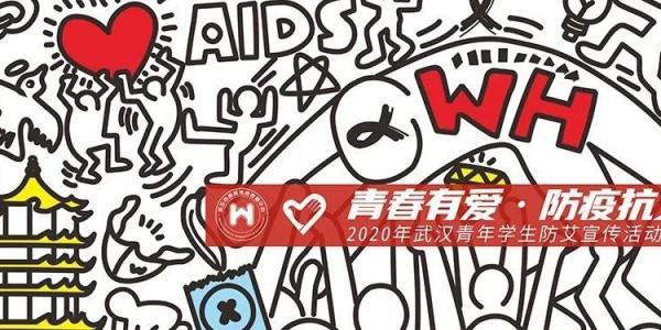 """2020年武汉""""互联网+防艾""""活动平台正式上线"""