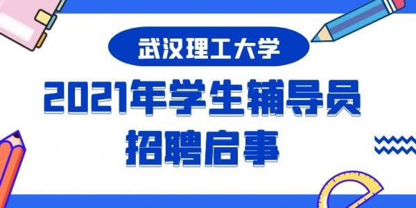 武汉理工大学2021年学生辅导员招聘启事