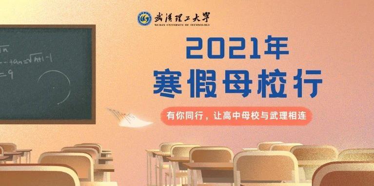 2021年寒假母校行启动,期待你的加入~