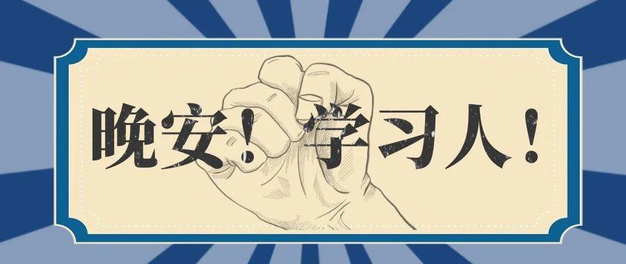 """晚安,每一个和""""内卷""""作斗争的""""学习人""""!"""