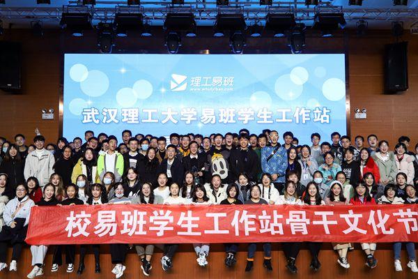 情动理工,共筑易班――校易班学生工作站2020年骨干文化节圆满举行