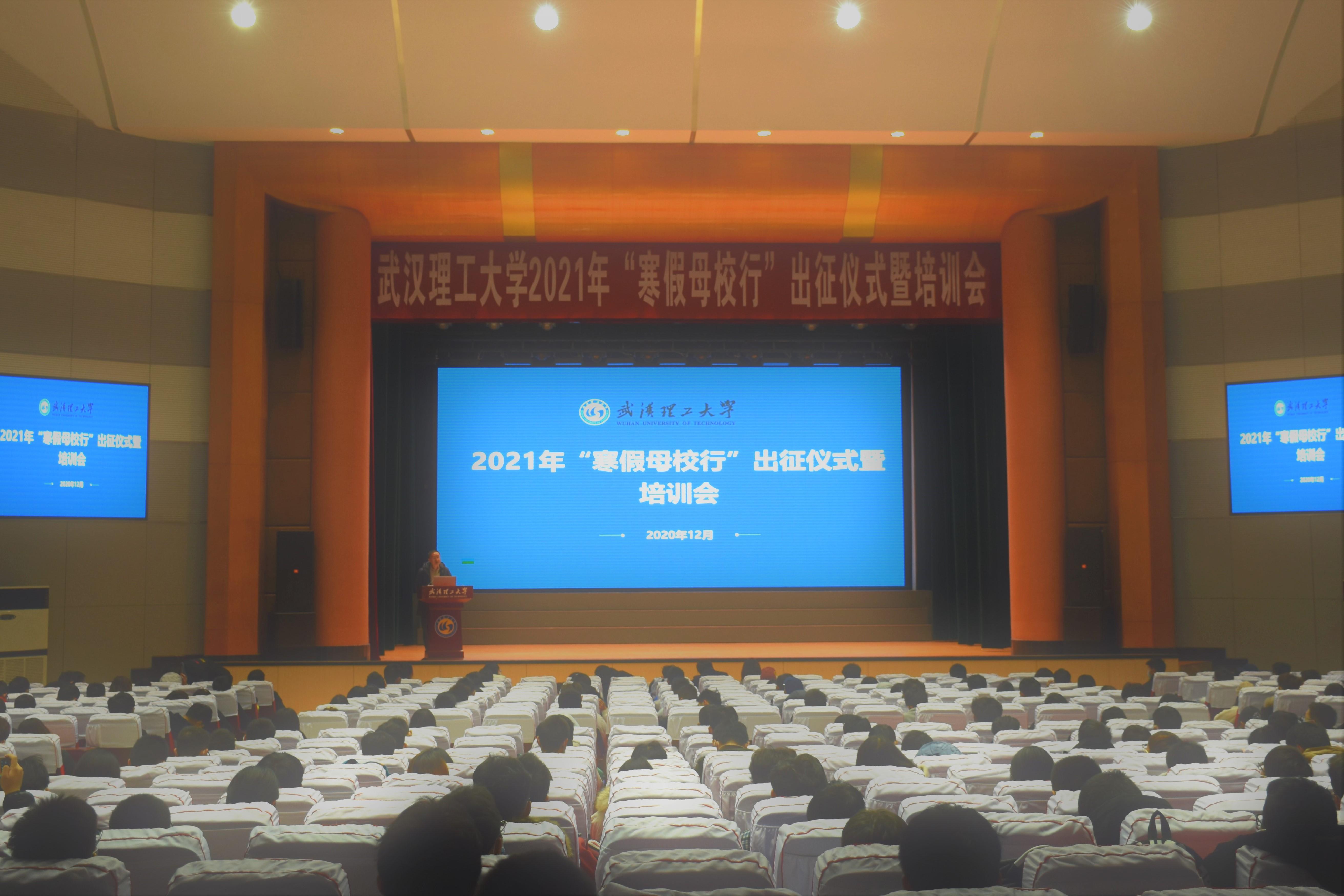 """学校举行2021年""""寒假母校行""""出征仪式暨培训会"""