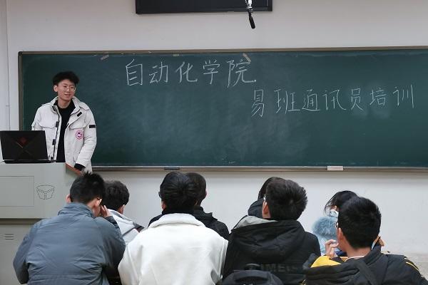 自动化学院易班通讯员第二次培训会顺利召开