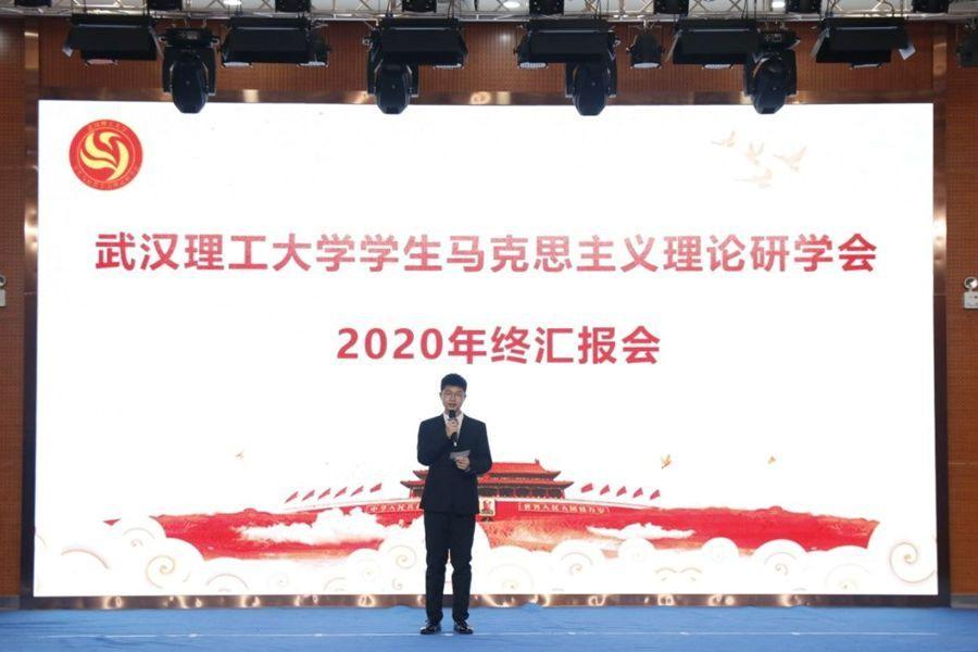武汉理工大学学生马克思主义理论研学会 2020年终汇报会