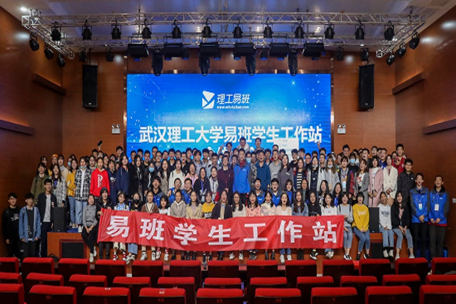 【图集】2020年校易班学生工作站第一次全体大会