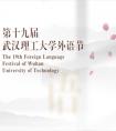 """""""习听说读写,贯学思践悟"""",武汉理工大学第十九届外语节来啦!"""
