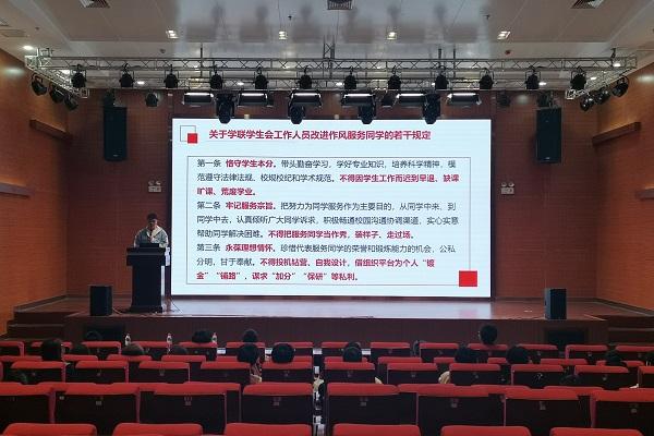 资环学院学生会召开学习培训和警示教育