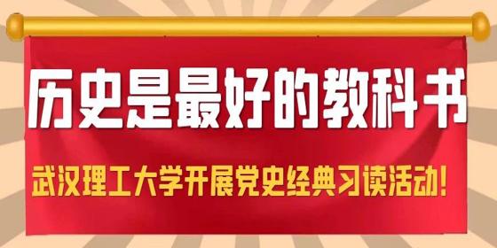 湖北日报客户端   历史是最好的教科书,武汉理工大学开展党史经典习读活动!