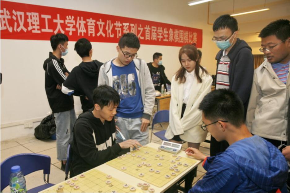 【体育部】武汉理工大学体育文化节系列之首届象棋围棋比赛圆满结束
