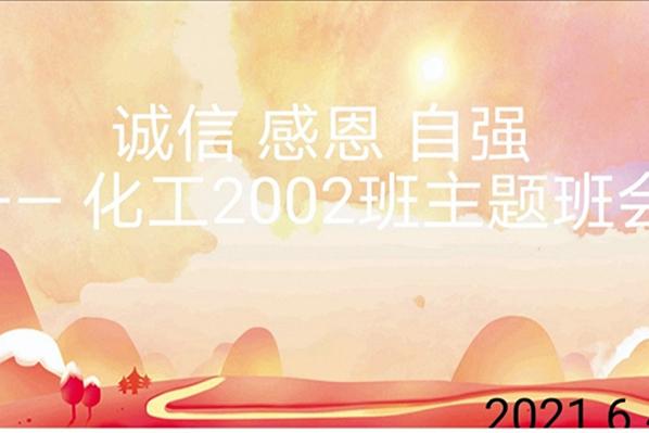 诚信感恩自强――化工2002主题班会