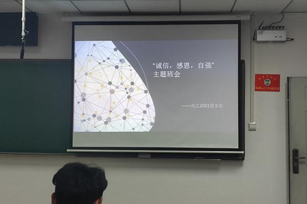 """诚信感恩,励志成才 ――化工2001班""""诚信・感恩・自强""""主题班会"""
