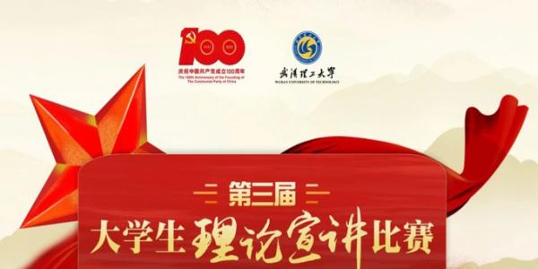 开讲!武汉理工大学第三届大学生理论宣讲比赛决赛在即!
