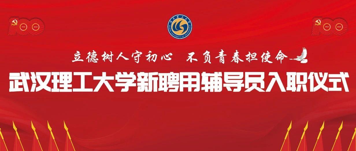 """隆重!武汉理工大学举行""""庆祝中国共产党成立100周年""""辅导员入职仪式"""