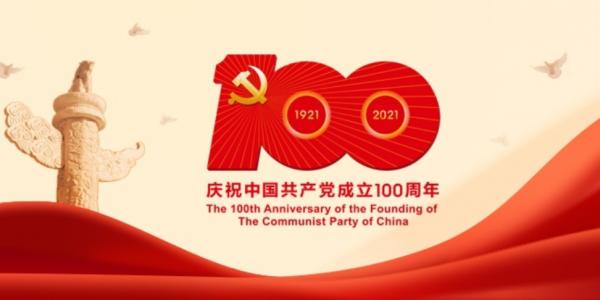 同心向党,奔赴前方!百年大党,生日快乐!