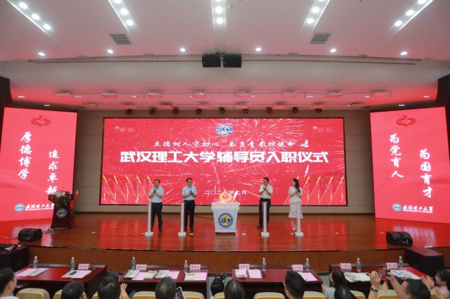 学校举行庆祝建党百年辅导员入职仪式