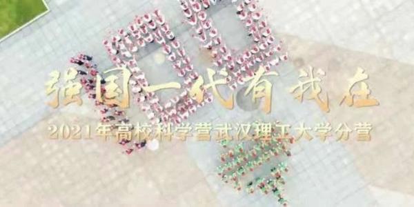 强国有我!还有一群武汉理工大学的迷弟迷妹们!