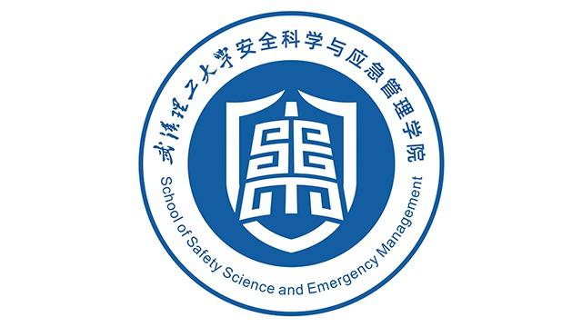 安全应急学院