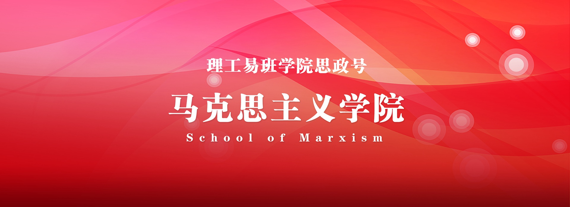 马克思学院