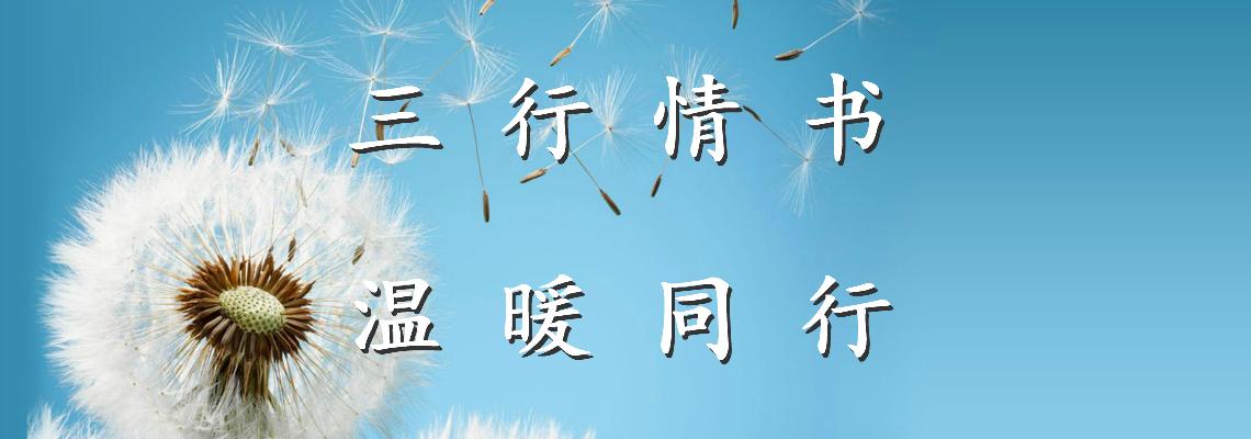 """物流工程学院""""三行情书""""温暖同行"""