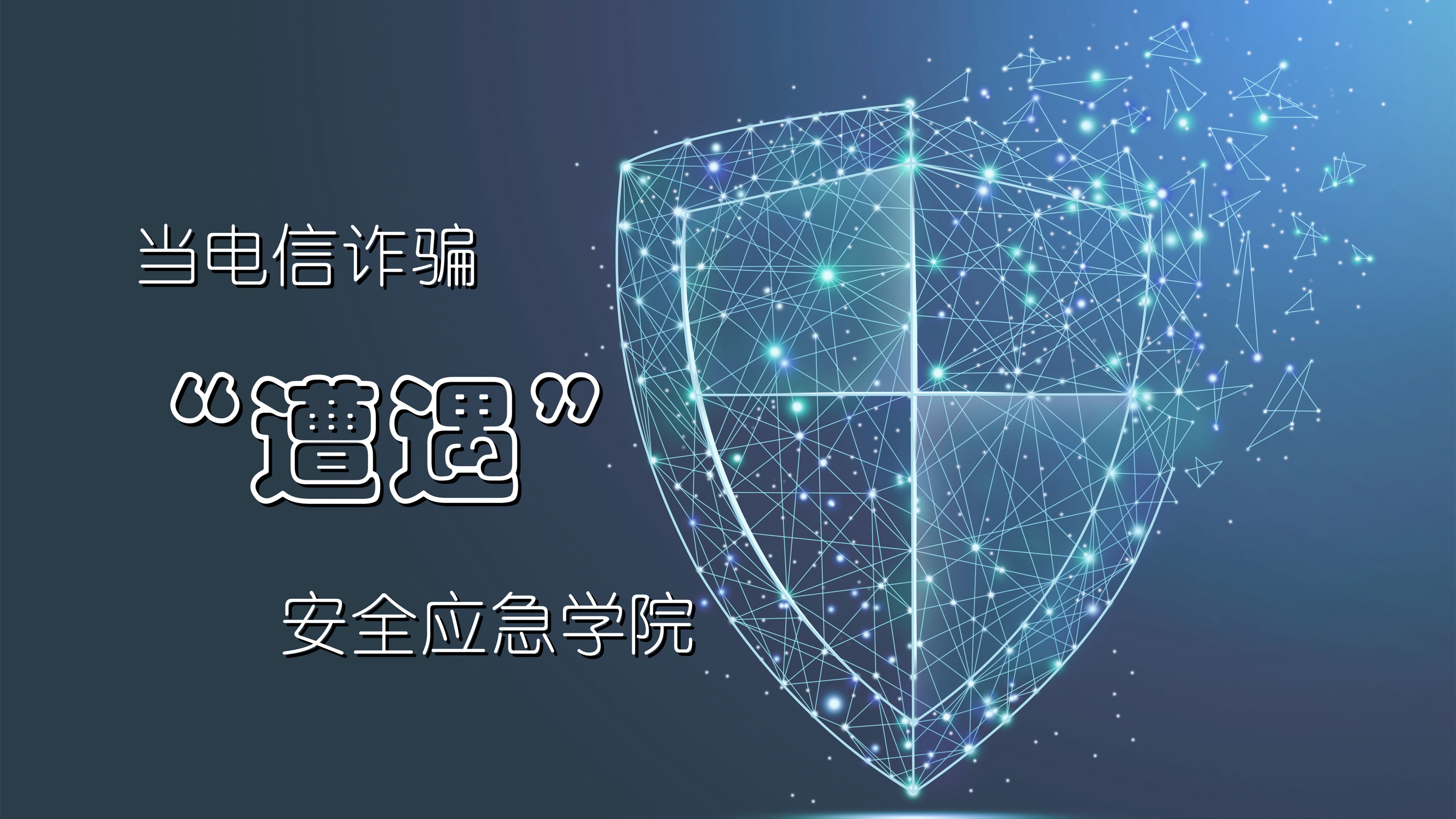 """微信:【防电诈系列推送1】 当电信诈骗""""遭遇""""安全应急学院"""