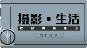 """微信:理工""""初""""见"""