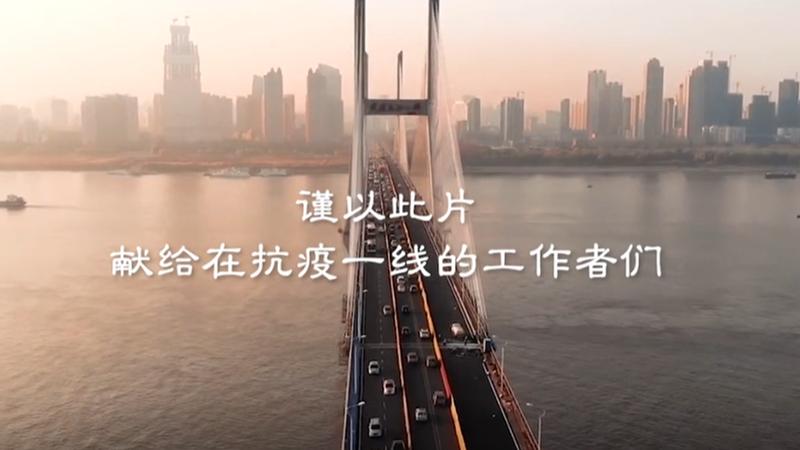 视频:《武汉,加油!》by武汉理工大学物流工程学院