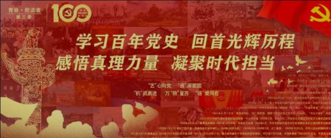 音频:《青春・朗读者》第三季第3期:读《七律・仰望陈树湘》