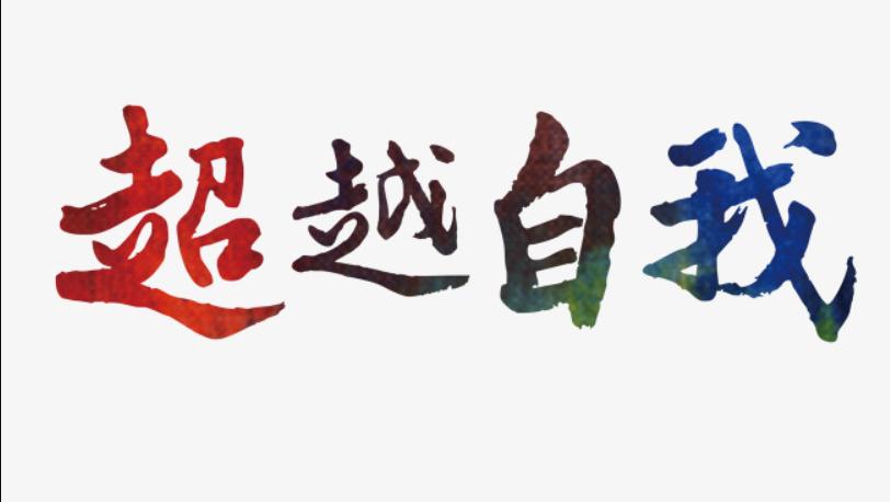 网文:我要的是超越自己