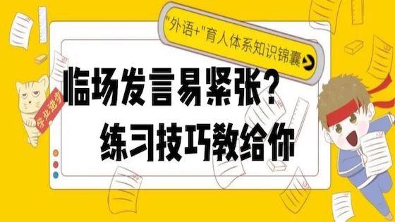 """微信:【外语+""""育人体系知识锦囊】临场发言易紧张?练习技巧教给你"""