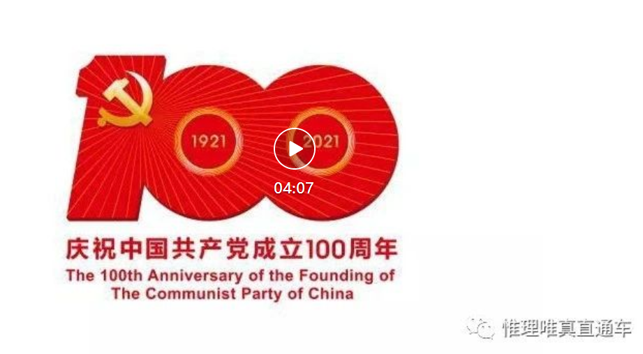 微信:【学党史在行动】入党积极分子讲党史