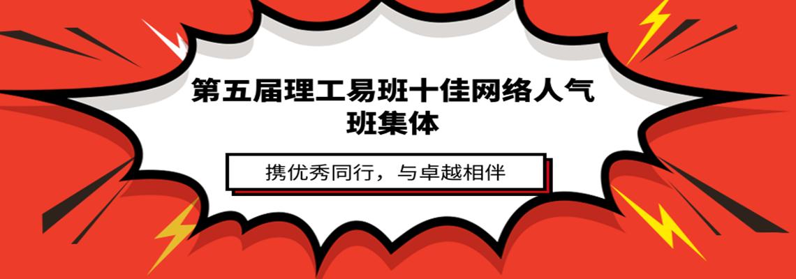 信息学院2020年第五届理工易班十佳网络人气班集体选举