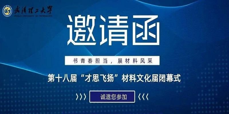 """微信:武汉理工大学第十八届""""才思飞扬""""材料文化节闭幕式邀请函"""