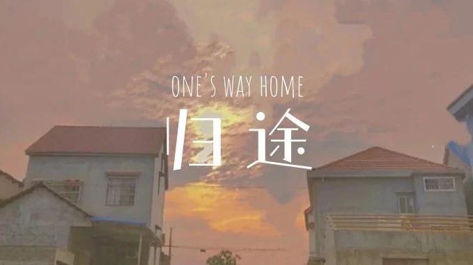 微信:我走过最美的路,是回家的归途