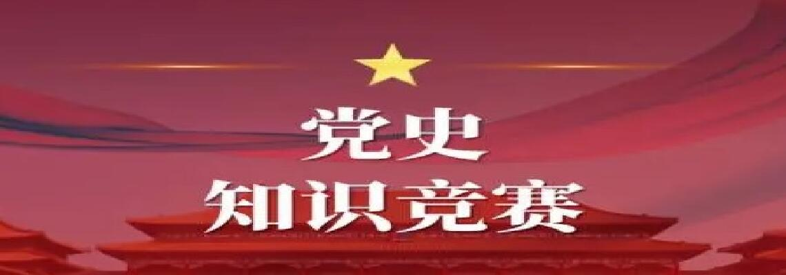 """资环学院第二届""""资史智今""""党史国史知识竞赛"""