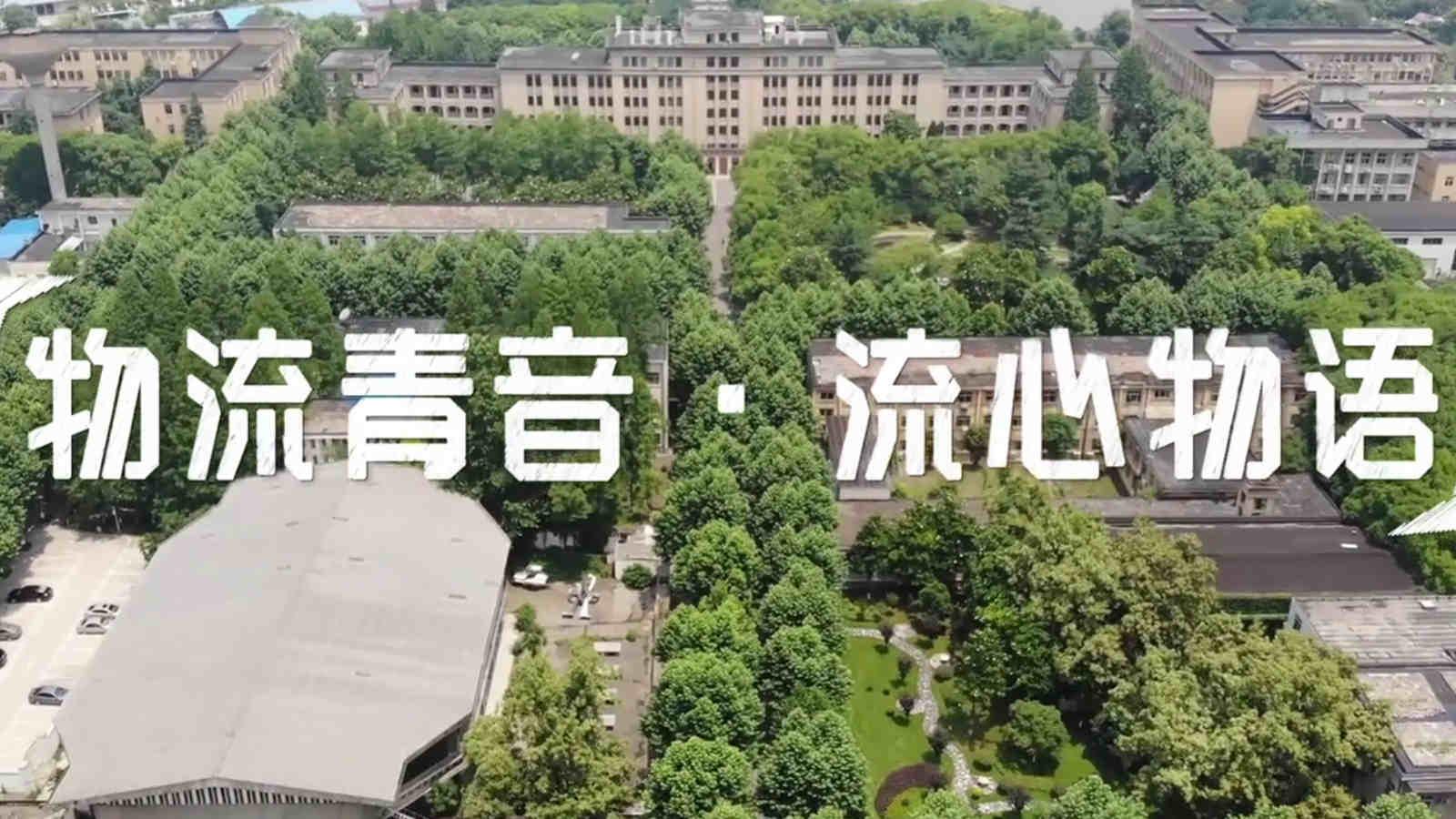 视频:武汉理工大学物流工程学院毕业季