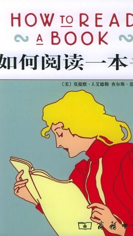 网文:《如何阅读一本书》以及我的阅读感悟