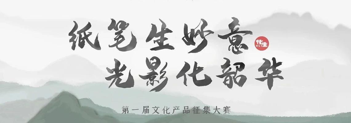 """2020""""纸笔生妙意,光影化韶华""""文字组作品投票(二)"""