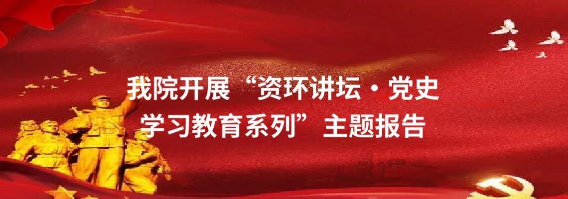 """【资环讲坛】我院开展""""资环讲坛・党史学习教育系列""""主题报告(一)"""