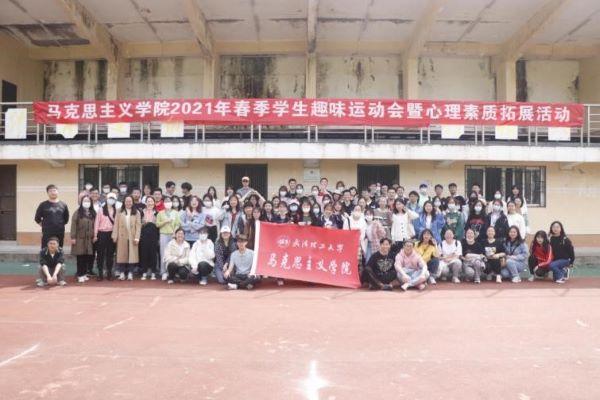 律动青春,拥抱阳光――马克思主义学院趣味运动会暨心理素质拓展活动顺利举行