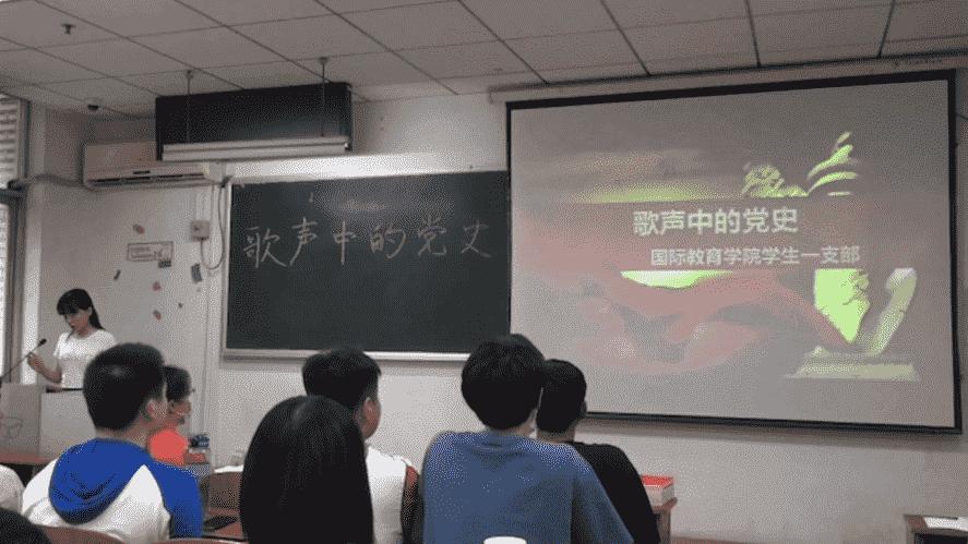 【国教学院】歌声中的党史――国教学院微党课