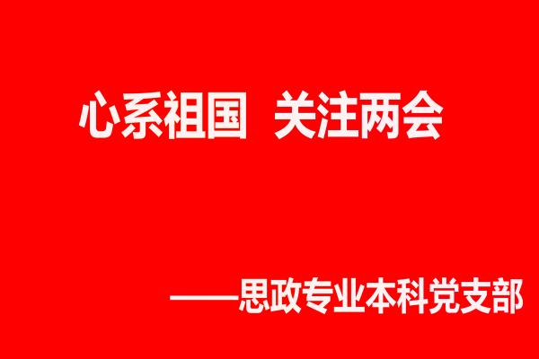 心系祖国,关注两会――思政专业本科党支部组织收看全国政协十三届三次会议开幕式