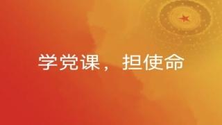 """""""学党课,担使命""""党课研习活动第一期――大学生理论学习""""同学会""""(图文)"""