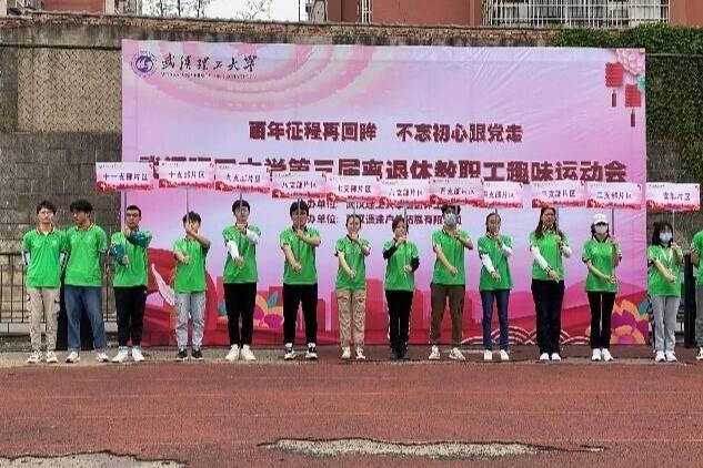 """武汉理工大学""""老wu老""""志愿服务队参与组织离退休教职工趣味运动会"""