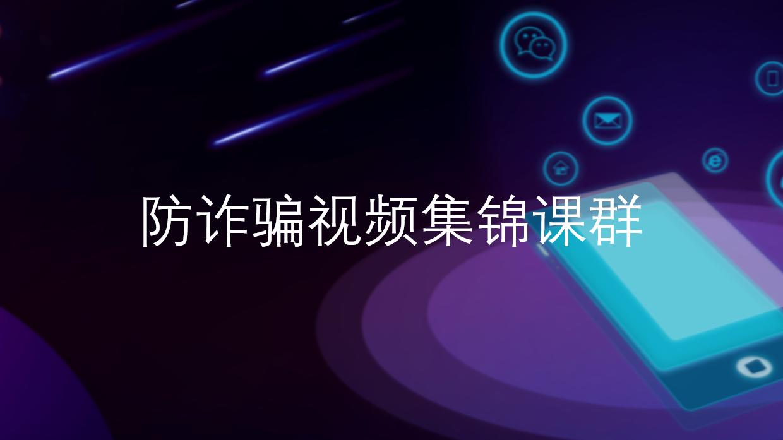 土建学院防诈骗视频集锦课群
