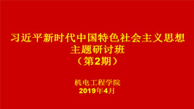 """机电工程学院第2期""""习近平新时代中国特色社会主义思想""""主题研讨班"""