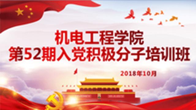 武汉理工大学机电工程学院第52期入党积极分子培训班