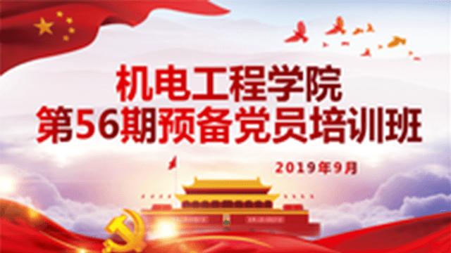 武汉理工大学机电工程学院第56期预备党员培训班