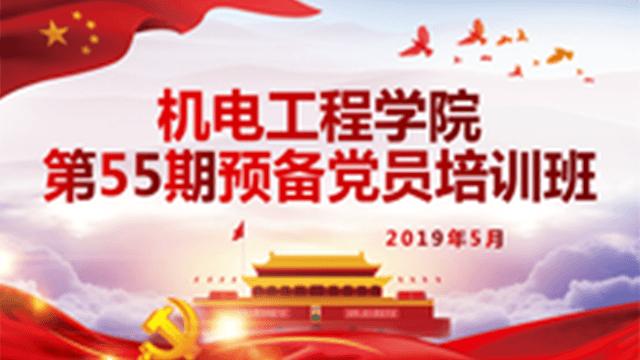 武汉理工大学机电工程学院第55期预备党员培训班