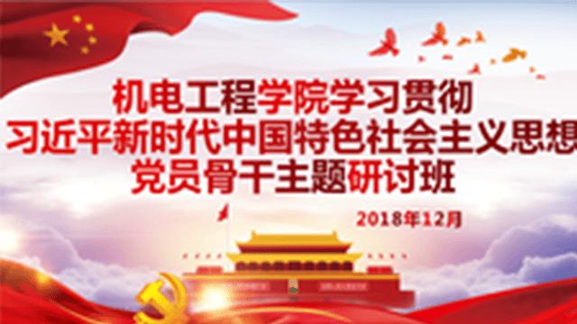 """机电工程学院""""习近平新时代中国特色社会主义思想""""主题研讨班"""