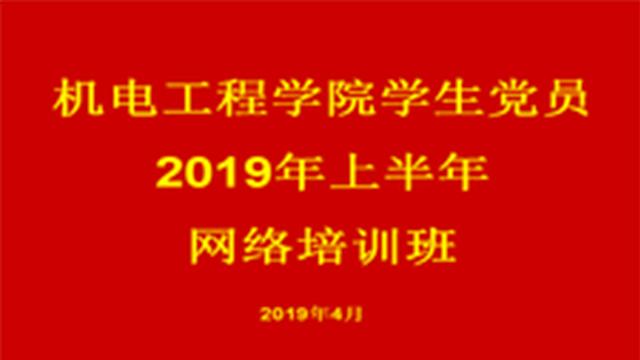 机电工程学院学生党员2019年上半年网络培训班